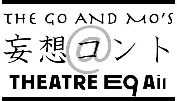 theatre_E9_mousoucomt_title_logo_10