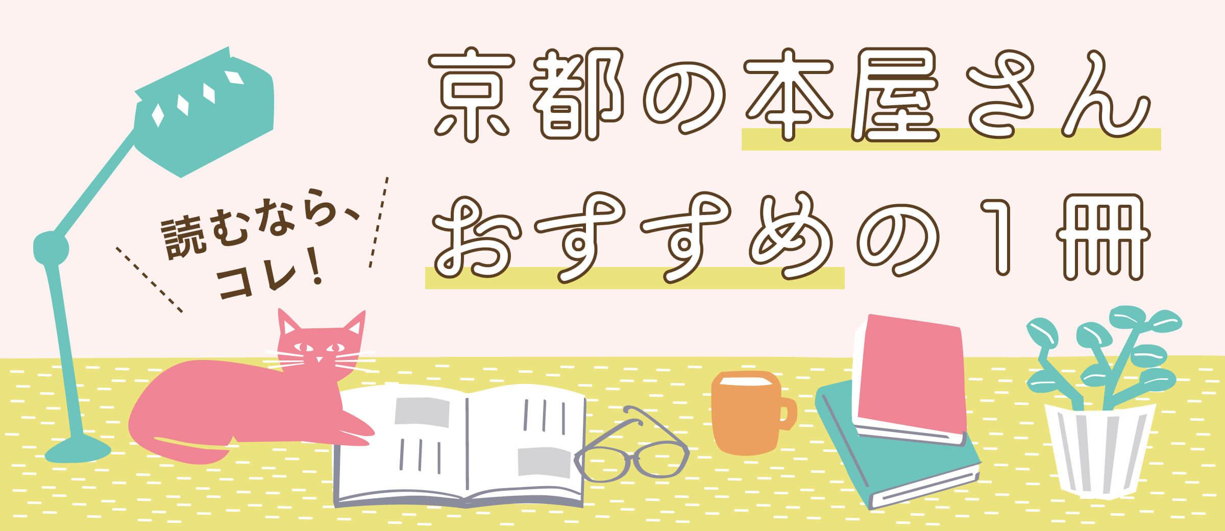京都の本屋さんおすすめの一冊