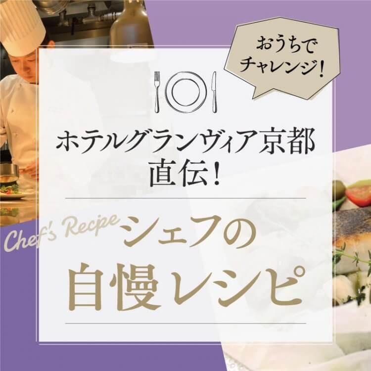ホテルグランヴィア京都 直伝! シェフの自慢レシピ