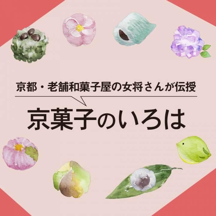 宮中と京菓子の関係 - 京菓子のいろは vol.3
