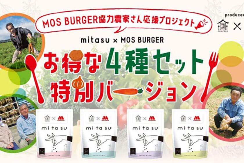 半調理レトルト食品『mitasu』がモスバーガーと農家を支援するコラボ商品を販売。通常のセットより500円もお得に!