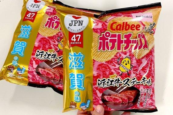地域限定味のポテトチップス「近江牛ステーキ味」が再発売決定