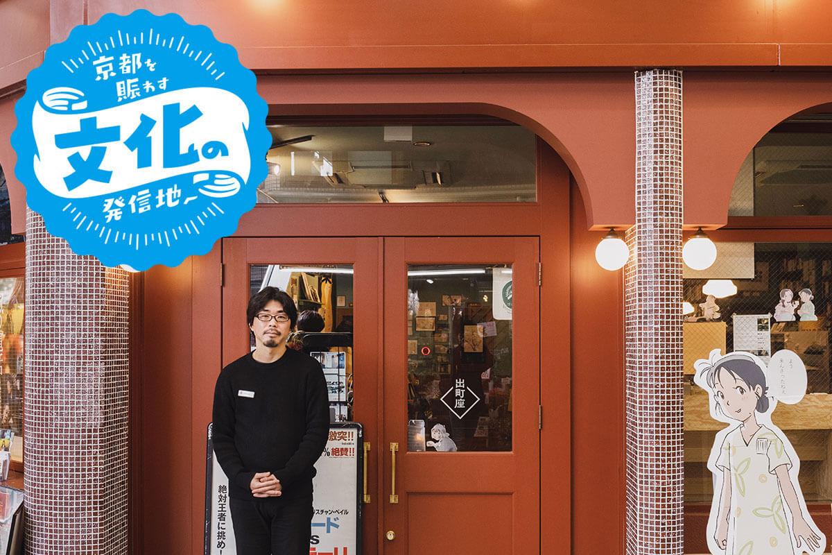 出町座 - 京都を賑わす文化の発信地 vol.1