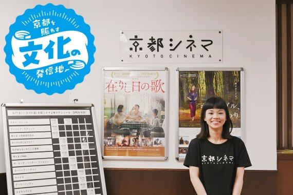 京都シネマ - 京都を賑わす文化の発信地 vol.2