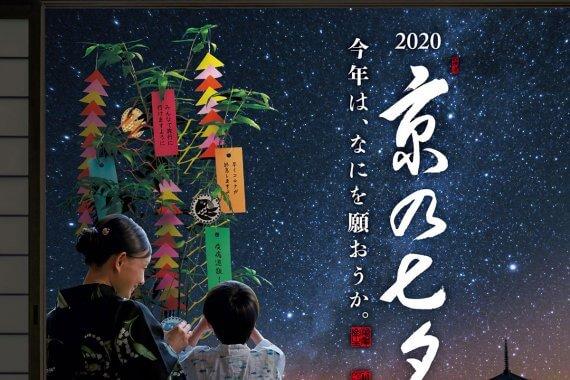 「京の七夕」 今年も願いごとを大募集、抽選でプレゼントも!