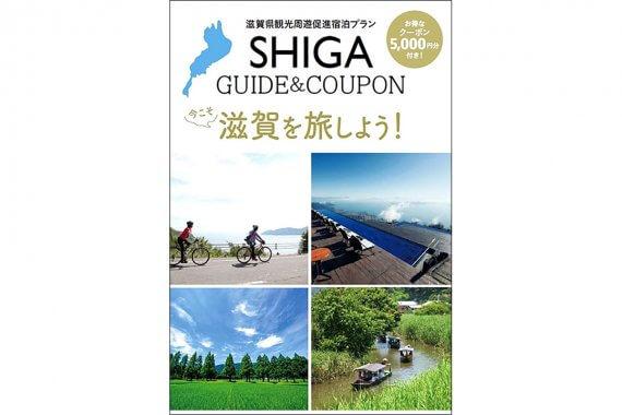 滋賀県で宿泊キャンペーン「今こそ 滋賀を旅しよう!」がスタート