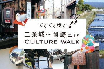 てくてく歩く 二条城~岡崎エリア CULTURE WALK