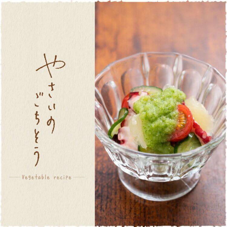 キュウリとタコの緑酢和え- やさいのごちそう