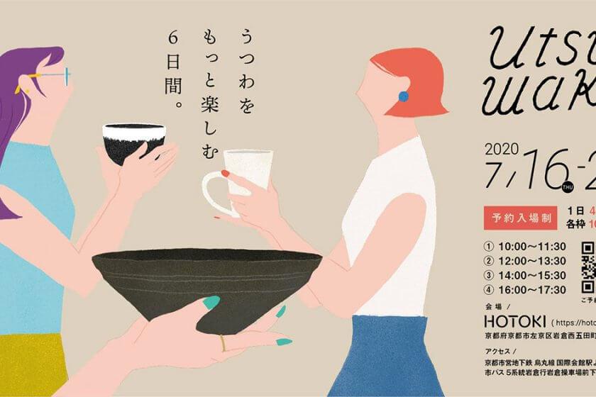 「うつわをもっと楽しむ utsuwaku」が今回は事前予約制で開催決定!