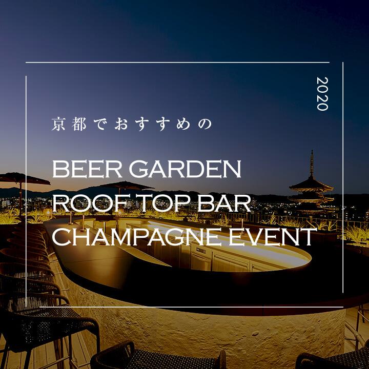 おすすめのビアガーデン・ルーフトップバー・シャンパンイベント