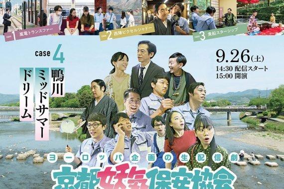 ヨーロッパ企画の生配信劇9/26(土)開催、京都妖気保安協会 ケース4『鴨川ミッドサマードリーム』