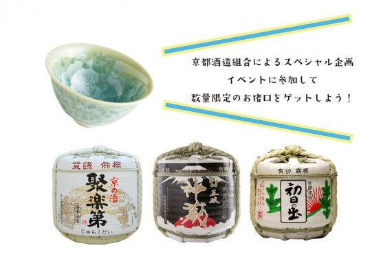 数量限定のお猪口をプレゼント! 京都酒造組合3蔵を京焼・清水焼のお猪口で楽しむスペシャル企画が10/1からスタート