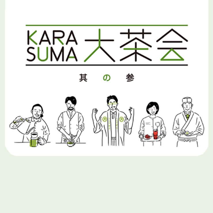 KARASUMA大茶会 其の参 − 四条烏丸でお茶を楽しむ1週間 −