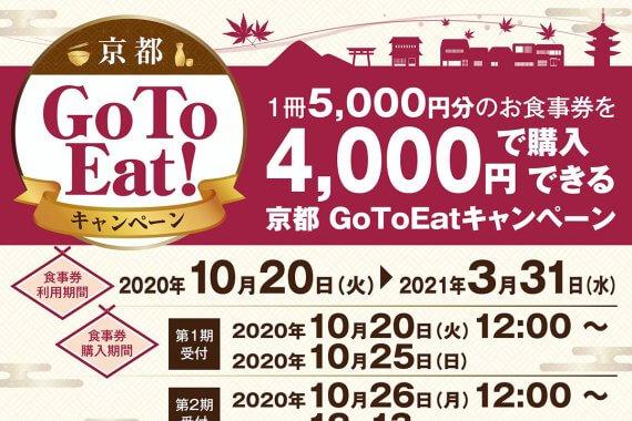 「京都GoToEat」販売開始! 1冊5,000円分のお食事券が4,000円で購入可能に