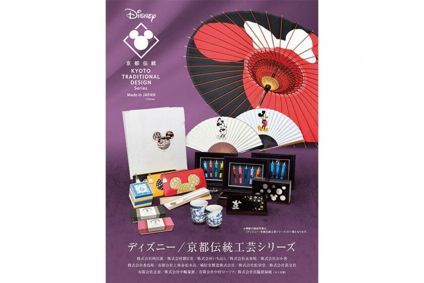 『ディズニー/京都伝統工芸シリーズ』登場! ディズニーキャラクターを京都伝統工芸メーカー14社が表現