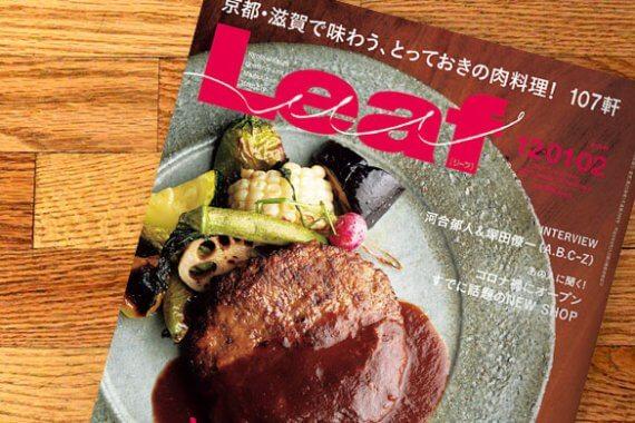 新刊『Leaf - やっぱりスキ!京都・滋賀肉料理』が発売