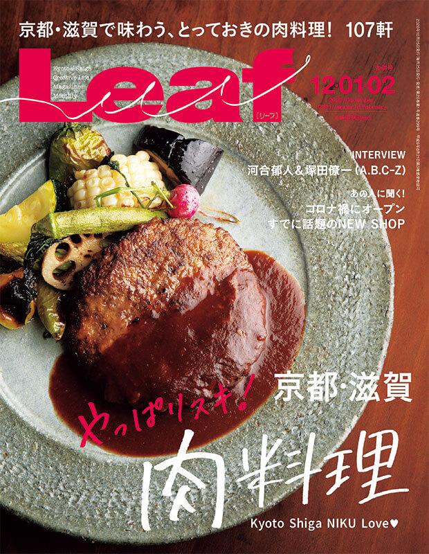 Leaf - やっぱりスキ!京都・滋賀肉料理