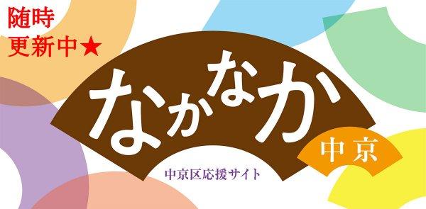 nakanaka-nakagyo
