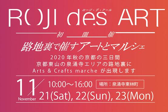 ROJI des ART(アール) ―路地裏で催すアートとマルシェ―