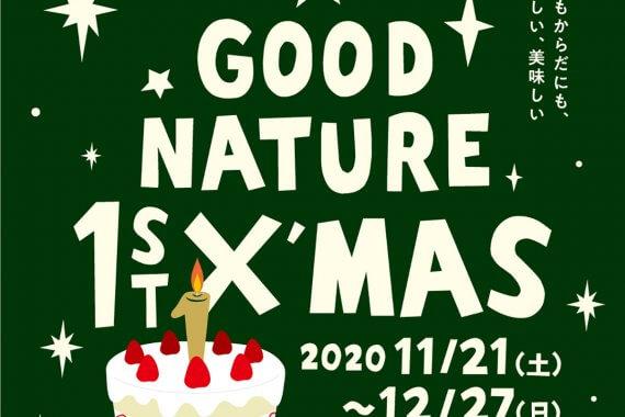 GOOD NATURE STATIONで1周年記念イベント『心にも体にもうれしい!おいしい!GOOD NATURE ★1st クリスマス★』が11/21〜12/27開催