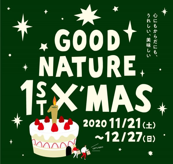 goodnature_1stchristmas01