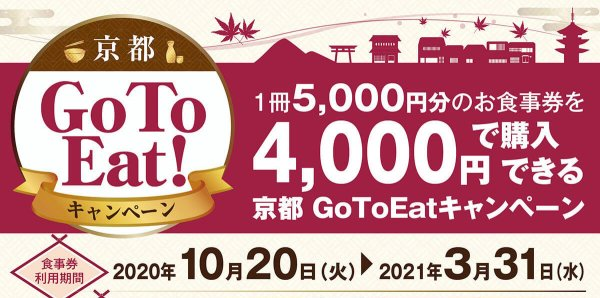 gotoeat_kyoto_