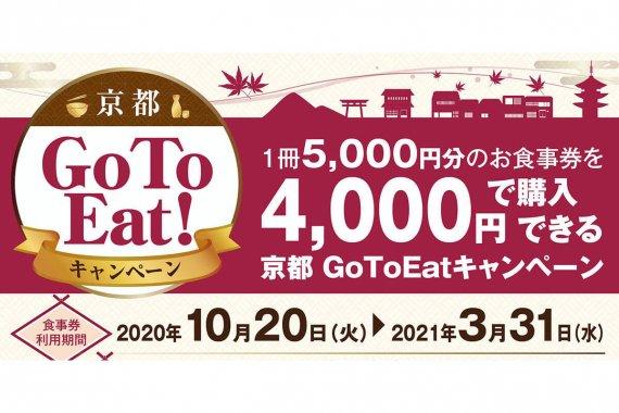 【抽選制に変更】「京都GoToEat」販売開始! 1冊5,000円分のお食事券が4,000円で購入可能に