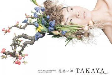 京都が拠点の花結い師・TAKAYA氏の特別イベント12/3〜27開催