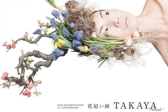 花結い師TAKAYAによる、GOOD NATURE STATION1周年スペシャルショー&展示