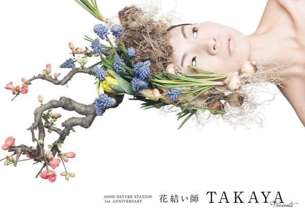 takaya_hanayuishi