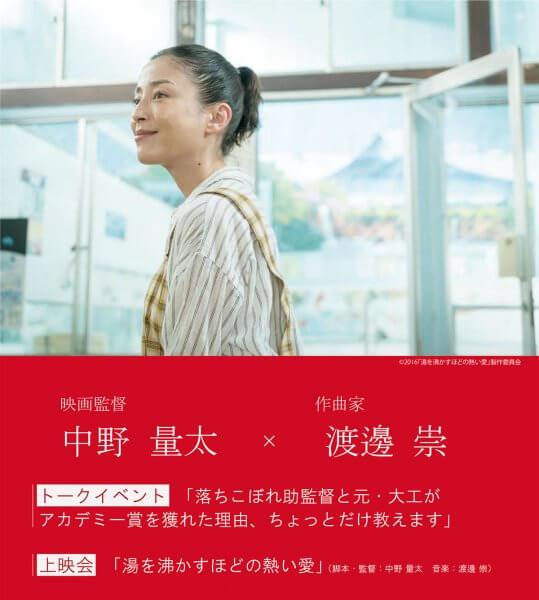 映画『浅田家!』公開記念、中野量太監督×渡邊崇氏のトークショー開催