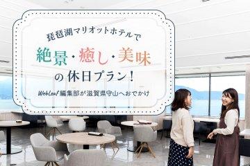 琵琶湖マリオットホテルで絶景・癒し・美味の休日プラン