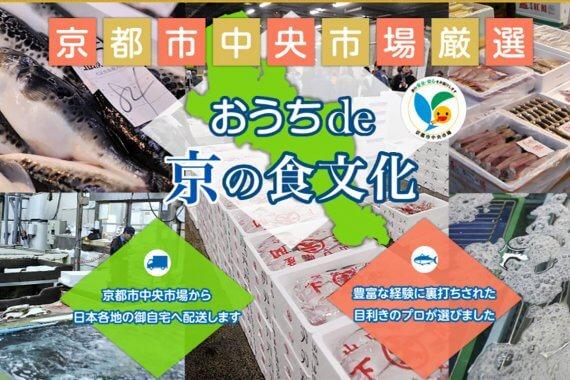 京都市中央市場厳選の味を自宅でも!通販サイト「京都市中央市場厳選!おうちde京の食文化」開設