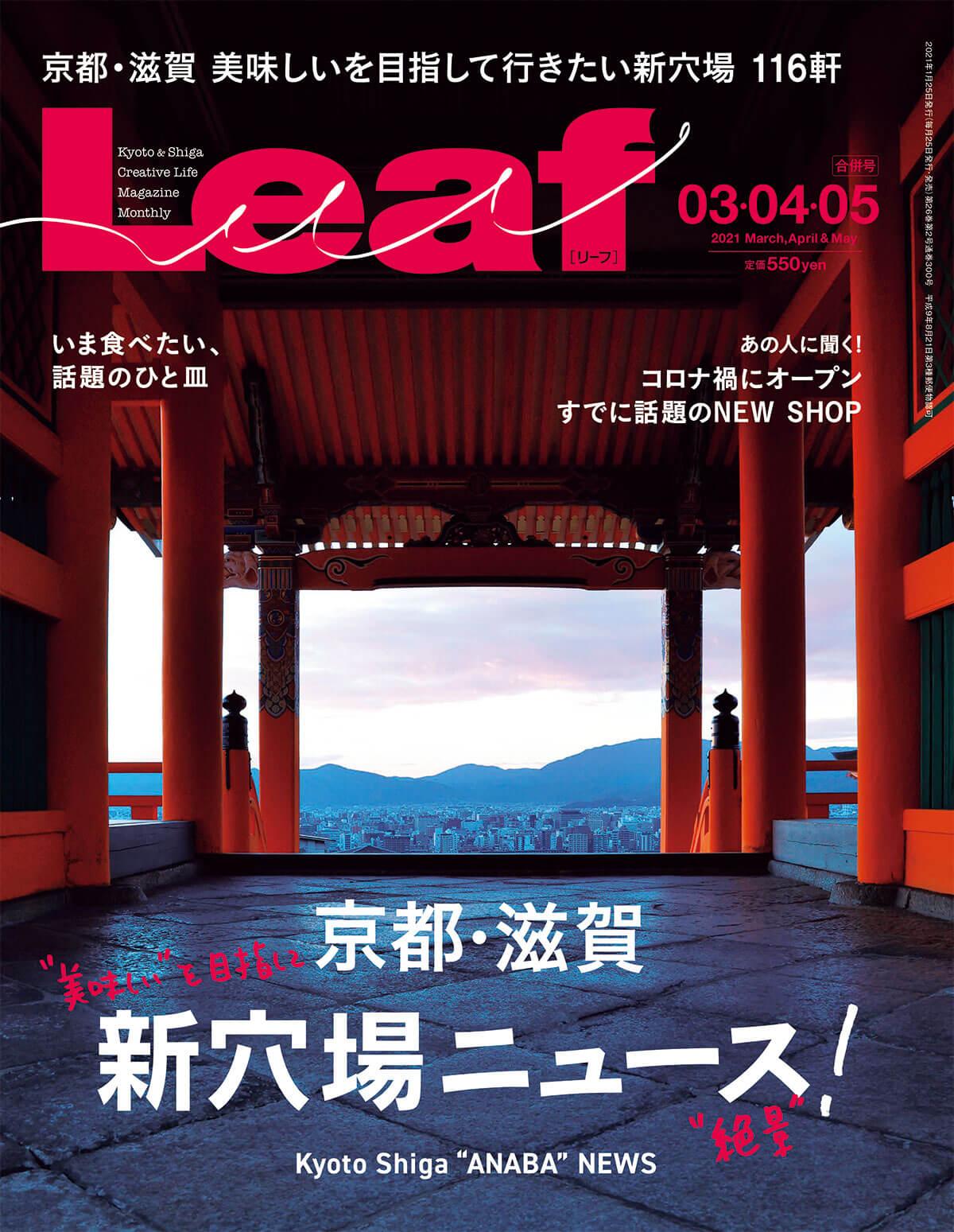 Leaf - 京都・滋賀新穴場ニュース!